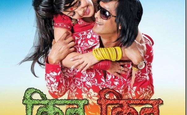 Nepali movie Kina Kina