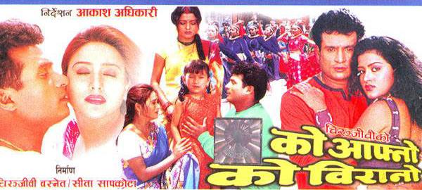 Nepali movie Ko Aafno Ko Birano