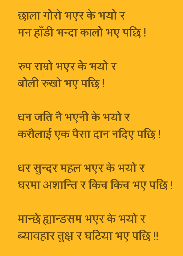 nepali-upadesh-man-khusi