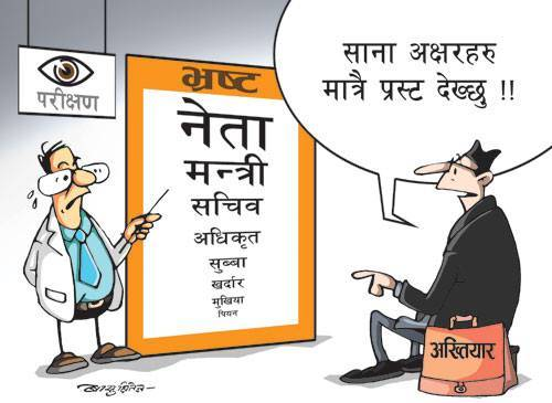 ciaa-nepal-eye-test-cartoon