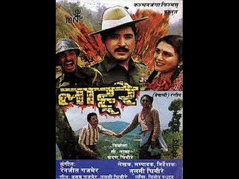 Lahure - Nepali Super Hit Movie (Full)