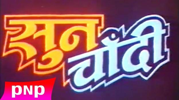 Nepali movie Sun Chaadi (Full)
