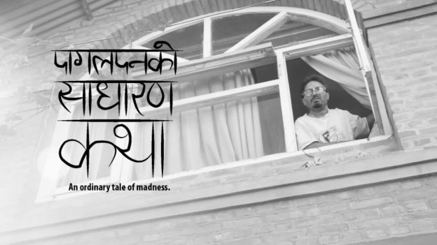 Pagalpan Ko Sadharan Katha (Nepali short film)