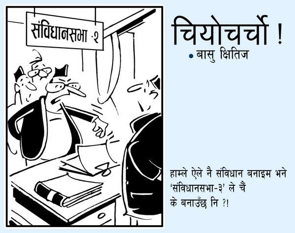 sambidhansabha3