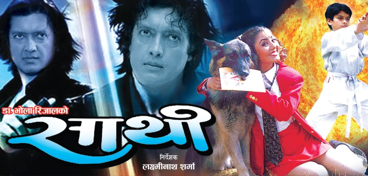 Full Nepali Movie: Saathi