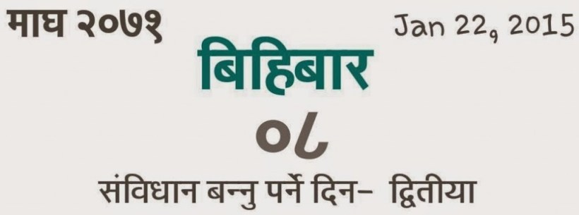 नेता ज्यु खै त मेरो संविधान ! (कविता)
