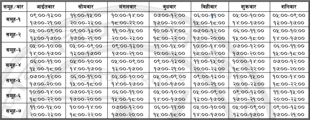 Load Shedding Decreased, 55 Hrs Weekly (New Schedule Available)