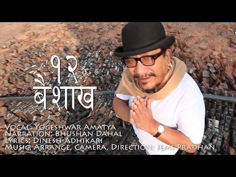 Barha Baishakh – Yogeshwar Amatya