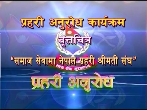 Prahari Anurodh: समाज सेवामा नेपाल प्रहरी श्रीमती संघ