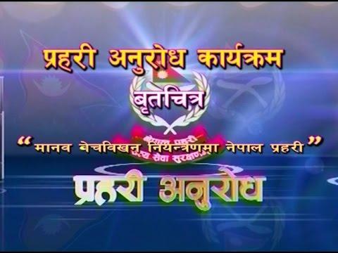 प्रहरीअनुरोध: मानब बेचबिखन नियन्त्रणमा 'नेपाल प्रहरी'