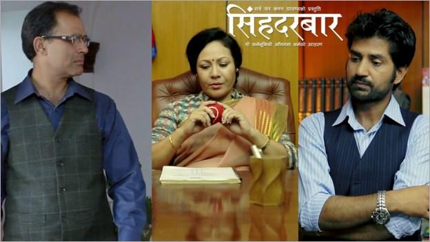 Singha Durbar -Nepali TV Series Episode 06
