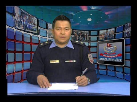 Prahari Anurodh:  प्रविधिय अपराध नियन्त्रणमा नेपाल प्रहरी