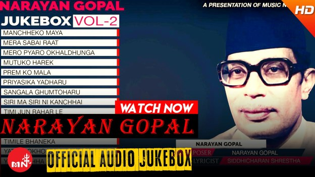 JUKEBOX: Superhit Songs Collection of Narayan Gopal