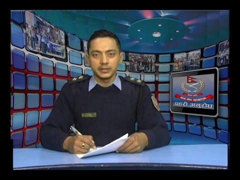 Prahari Anurodh: चेतनामुलक कार्यक्रम 'लुटपाट'