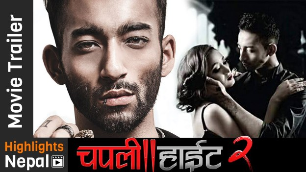 TRAILER: Intense First Look Of Chapali Height 2