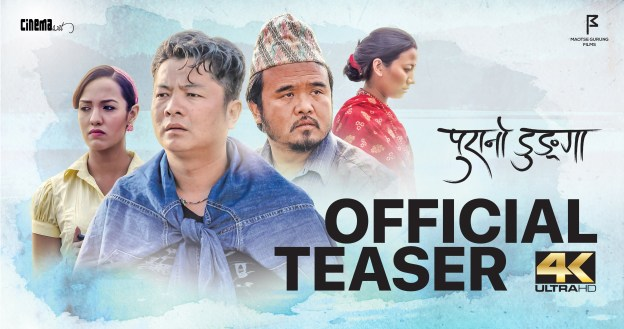Purano Dunga Nepali Movie Official Teaser