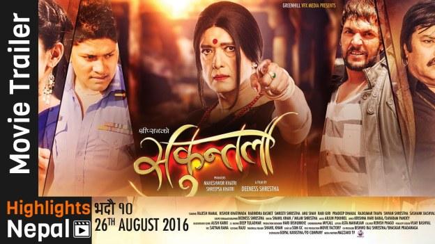 SHAKUNTALA – Nepali Movie Official Trailer 2016