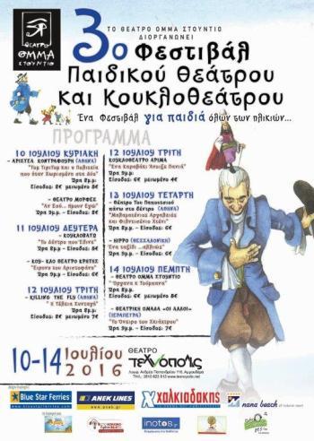 f1b56b7842 3ο Φεστιβάλ Παιδικού Θεάτρου   Κουκλοθεάτρου 10-14 Ιουλίου στο Τεχνόπολις