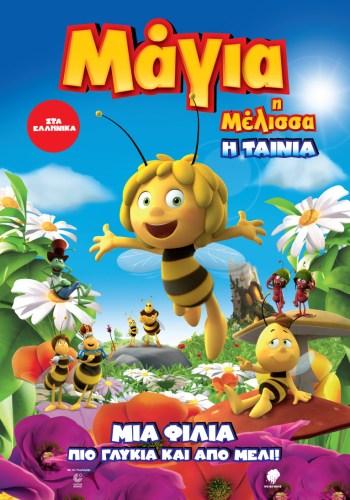 Μάγια η Μέλισσα (Μεταγλωττισμένο)