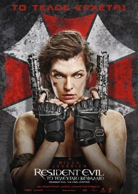 Resident Evil: Το Τελευταίο Κεφάλαιο