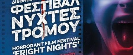 Νύχτες Τρόμου 2017, από Πέμπτη 25 έως Τετάρτη 31 Μαίου στον κινηματογράφο Βιτσέντζος Κορνάρος