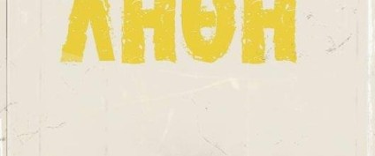 """""""Λήθη"""" από το θέατρο Ιυττός, την Πέμπτη 27 και την Παρασκευή 28 Απριλίου στο Cine Studio"""