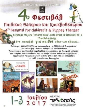 4ο Φεστιβάλ Παιδικού Θεάτρου και Κουκλοθεάτρου το Σάββατο 1, την Κυριακή 2 και την Δευτέρα 3 Ιουλίου στο θέατρο του Τεχνόπολις