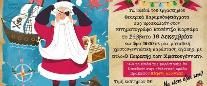 Θεατρική Παράσταση «Ο Πειρατής των Χριστουγέννων» το Σάββατο 16 Δεκεμβρίου στον κιν/φοΒιτσέντζος Κορνάρος