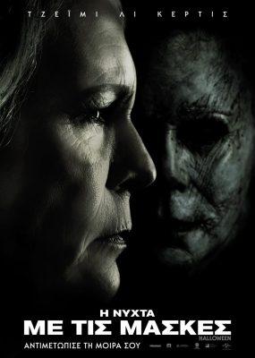Halloween: Η Νύχτα με τις Μάσκες