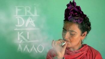 """Θέατρο """"Frida Kι' Άλλο"""" την Παρασκευή 22 , το Σάββατο 23 & Κυριακή 24 Φεβρουαρίου στο Cine Studio"""