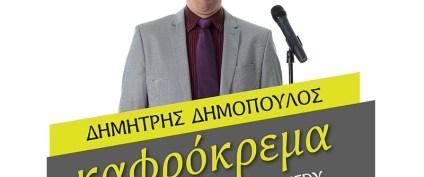"Stand Up Comedy Δημήτρης Δημόπουλος ""Καφρόκρεμα"" την Δευτέρα 27 Ιουλίου στο Θέατρο Τεχνόπολις"