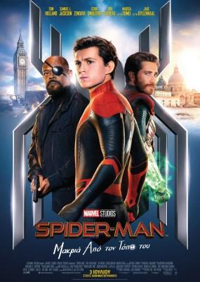 Spider-Man: Μακριά Από τον Τόπo του