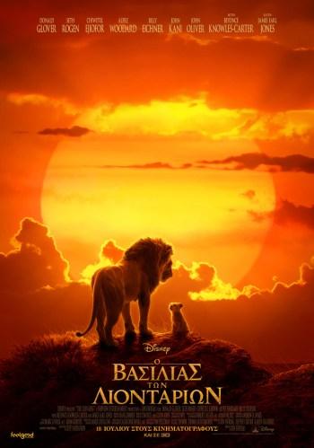 Ο Βασιλιάς των Λιονταριών (Μεταγλωττισμένο)