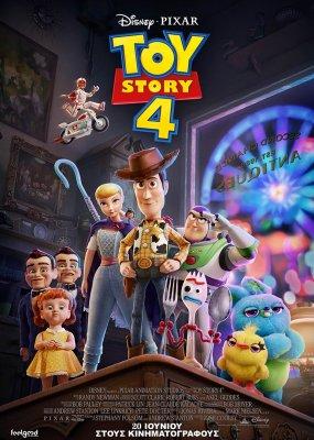 Toy Story 4 (Μεταγλωττισμένο)