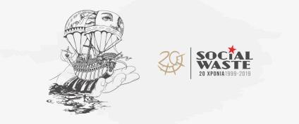 20 χρόνια Social Waste την Παρασκευή 17 Μαΐου στο Cine Studio