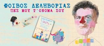 """Παιδική παράσταση """"Πές μου το Όνομα σου"""" του Φοίβου Δεληβοριά την Δευτέρα 17 Ιουνίου στο Τεχνόπολις"""