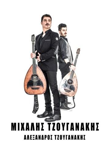 O Μιχάλης & ο Αλέξανδρος Τζουγανάκης ζωντανά την Πέμπτη 8 Αυγούστου στο θέατρο του Τεχνόπολις