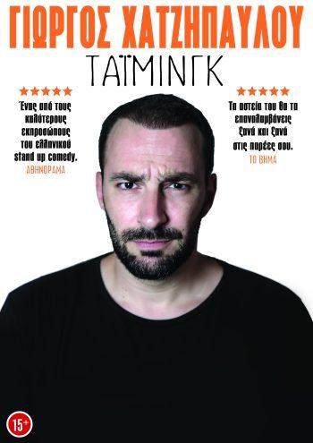 Stand Up Comedy με τον Γιώργο Χατζηπαύλου – Τάιμινγκ την Τετάρτη 15 Ιουλίου στο θέατρο του Τεχνόπολις