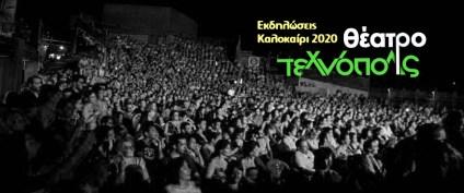 Εκδηλώσεις Καλοκαίρι 2020 – Πρόγραμμα Φεστιβάλ Θέατρο Τεχνόπολις
