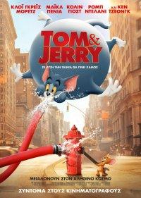 Tom & Jerry (Μεταγλωττισμένο)