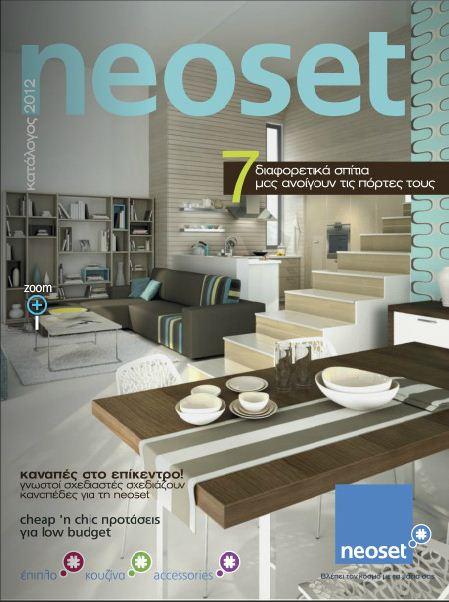 Ο νέος οικιακός κατάλογος Neoset 2012