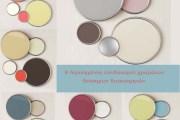 9 Αγαπημένοι συνδυασμοί χρωμάτων διάσημων διακοσμητών