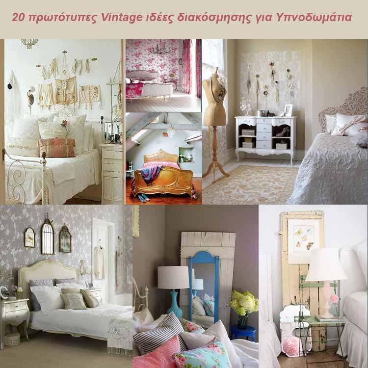 20 πρωτότυπες Vintage ιδέες διακόσμησης για Υπνοδωμάτια