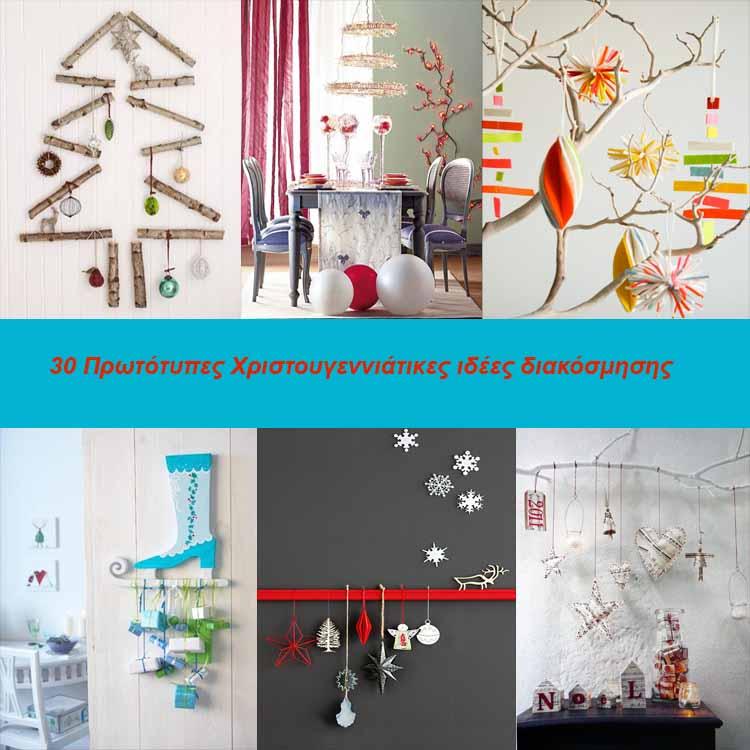30 Πρωτότυπες Χριστουγεννιάτικες ιδέες διακόσμησης