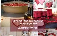 Όμορφες ιδέες διακόσμησης για την μέρα του Αγίου Βαλεντίνου