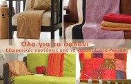 Όλα για το σαλόνι: Εξαιρετικές προτάσεις από τα καταστήματα Pennie