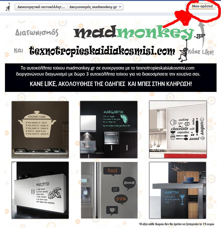 Νικητές Διαγωνισμού Τεχνοτροπίες και διακόσμηση – Αυτοκόλλητα τοίχου madmonkey