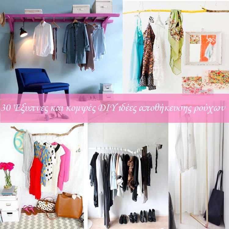 30 Έξυπνες και κομψές DIY ιδέες αποθήκευσης ρούχων