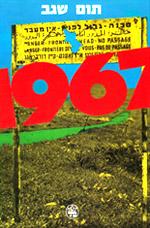 1967 - והארץ שינתה את פניה