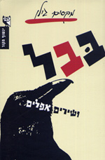 Image result for מקסים גילן ספר